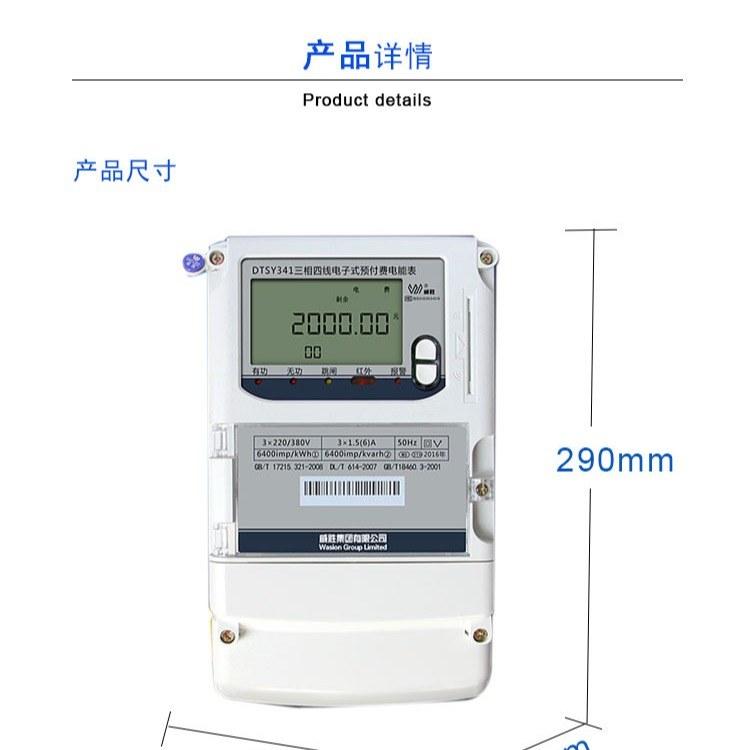 威胜DTSY341-MD3电子式三相四线预付费电能表 家用插卡智能电表