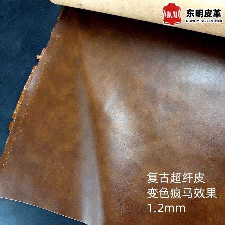 仿旧疯马超纤皮 复古油蜡疯马超纤皮 1.2mm变色家具沙发超纤皮料 家具超迁皮现货批发