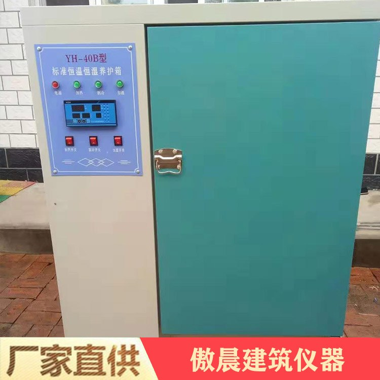 傲晨养护箱 厂家生产水泥恒温养护箱