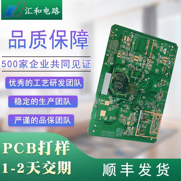 高频板报价 高频板价格 高频电路板报价 高频电路板价格 高频板打样