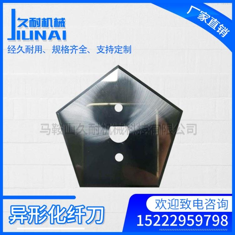 久耐机械异型化纤刀 定做各种异型化纤刀片大型锯齿片 圆形锯齿刀片