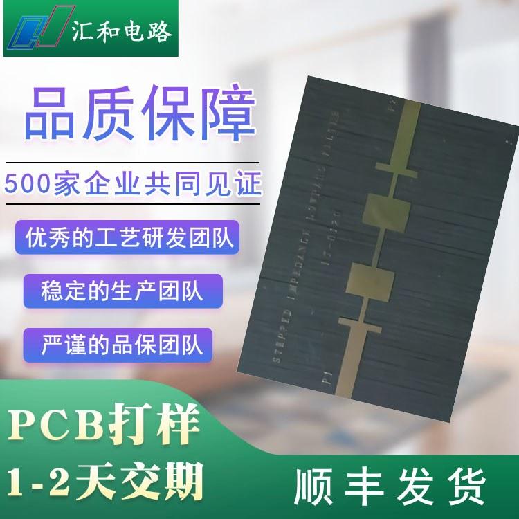 射频电路板厂家 高频板厂家 罗杰斯线路板生产 高频板生产 高频板打样