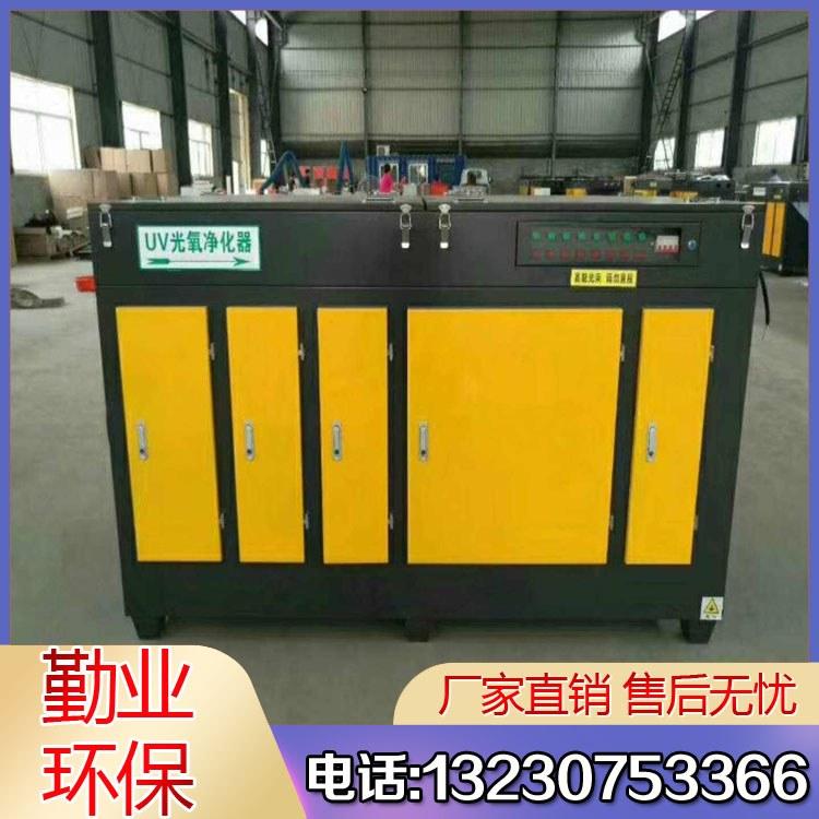 光氧催化箱 光解废气处理设备光解净化器 废气净化环保设备