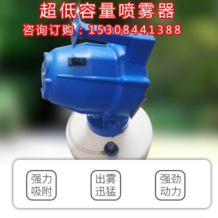 杀虫喷雾器 超低容量喷雾器价格 手提式电动雾化机批发
