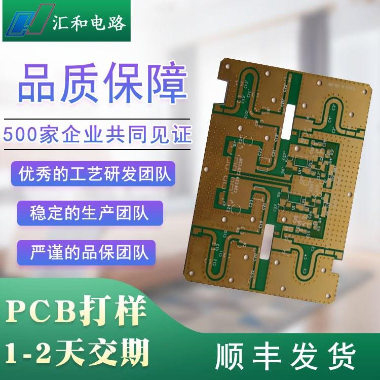 高频板pcb 高频pcb线路板 微波高频板 铁氟龙高频板 微波射频电路板