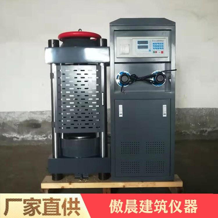 傲晨厂家直销 混凝土压力机 混凝土试块压力机价格