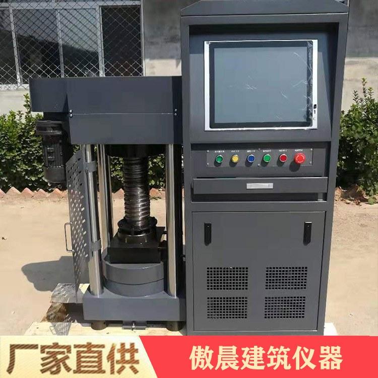 傲晨工厂生产200吨全自动恒应力压力试验机 恒应力压力机试验机 欢迎选购