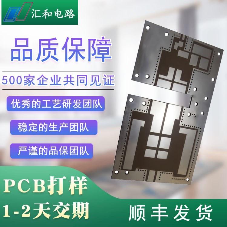 高频电路板打样 罗杰斯高频板供应商 高频电路板厂家 高频pcb厂家 高频pcb板加工