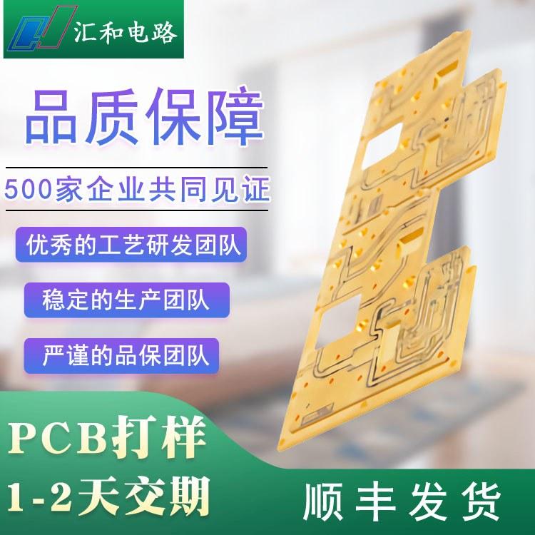 高频pcb加工 PTFE 高频pcb打样 特氟龙 聚四氟乙烯