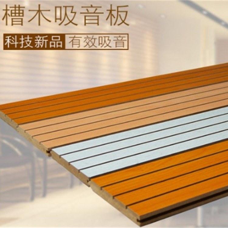 汉中厂家直销 132木纹理吸音板 实木护墙板 KTV录音棚音装饰隔音材料定制批发密度吸音板