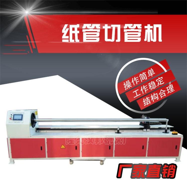 切纸管机 数控多刀切纸管机 大型纸管厂使用数控精切纸管机