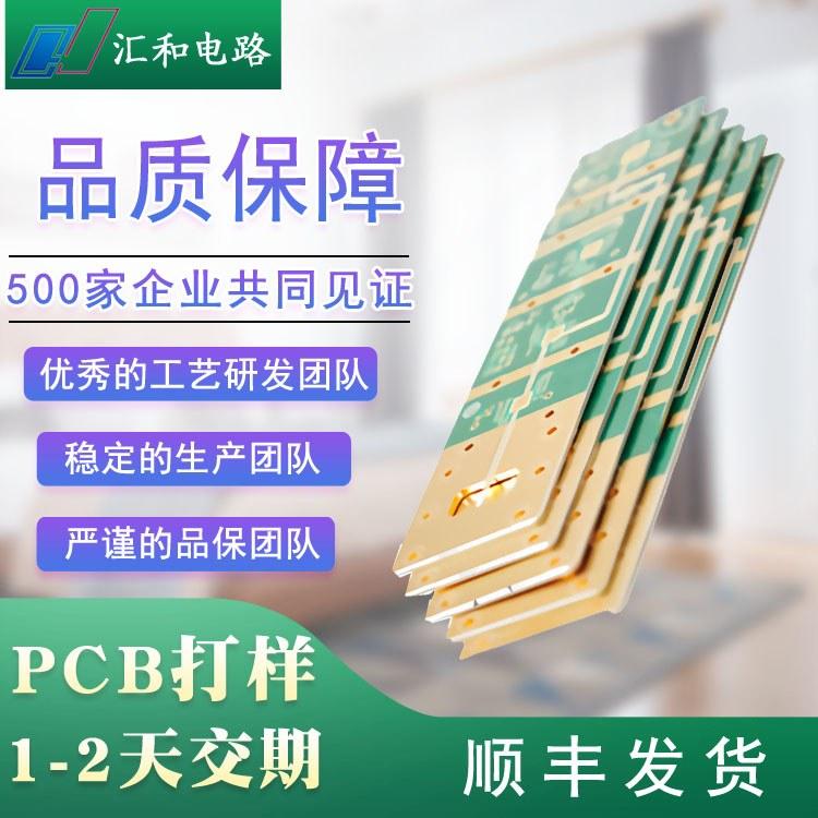 生产高频板厂家 F4B 高频电路板加工 泰州旺灵 泰康利taconic