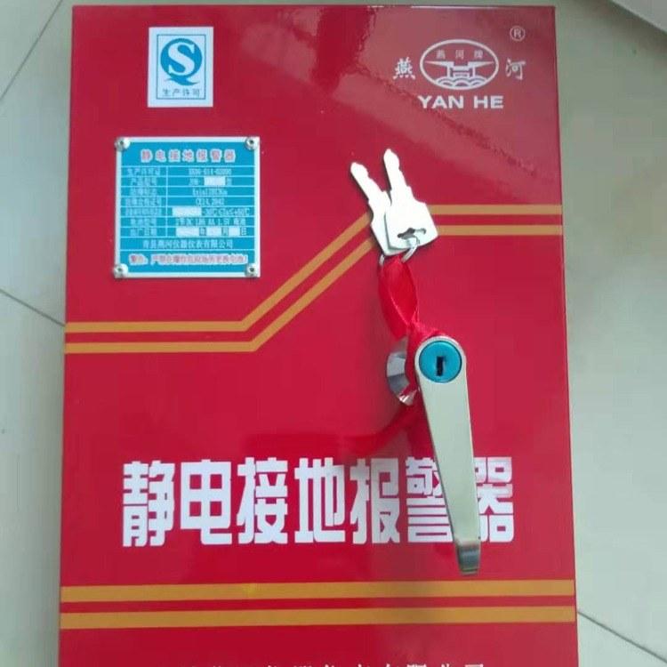 普安固定式静电消除器 静电接地报警器 厂家直销