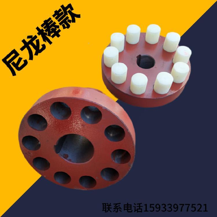 联轴器厂家联轴器生产厂家弹性柱销联轴器尼龙棒联轴器