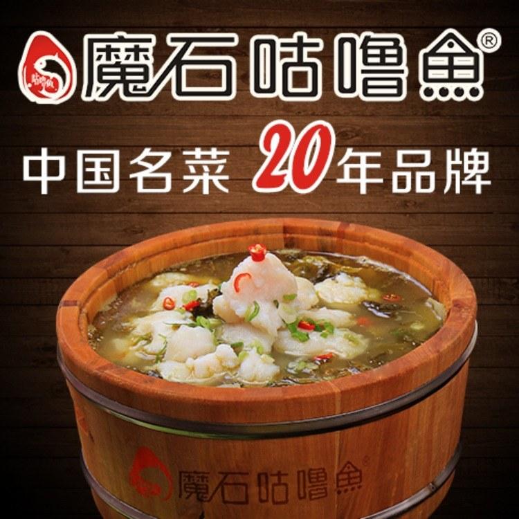 魔石咕噜鱼加盟费 重庆咕噜鱼加盟 大厨传授正宗石锅鱼技术 开鱼餐饮店一对一全程指导 轻松创业
