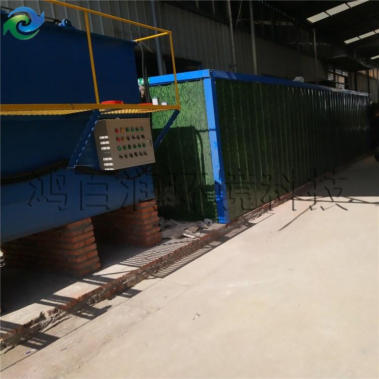 一体化污水处理设备  化工污水处理设备  鸿百润环保