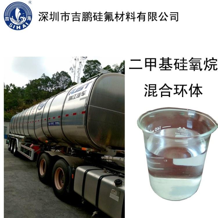 DMC二甲基硅氧烷混合环体现货批发厂价直销 DMC