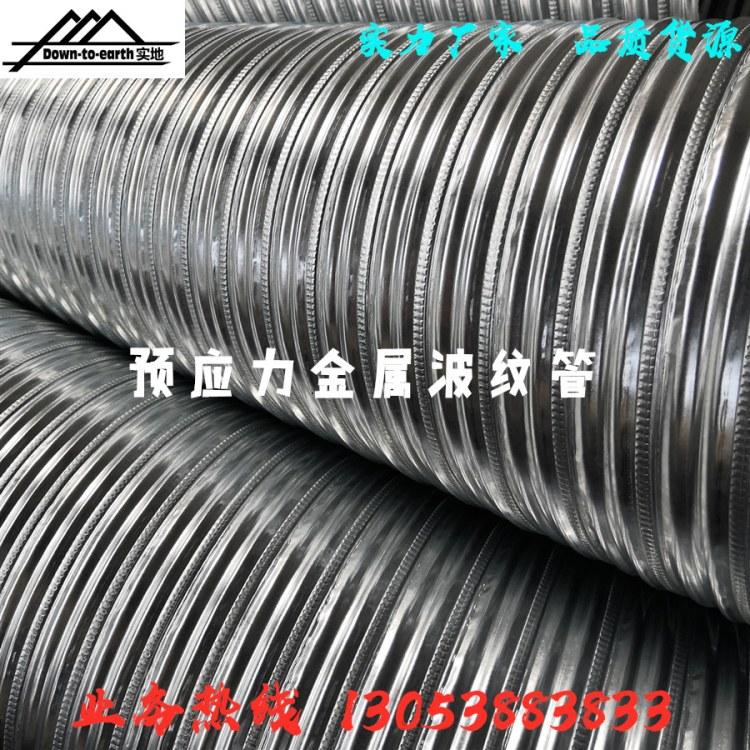 厂家直销桥梁预应力金属波纹管,地脚螺栓波纹管,桥梁穿线管,全国发货,量大从优