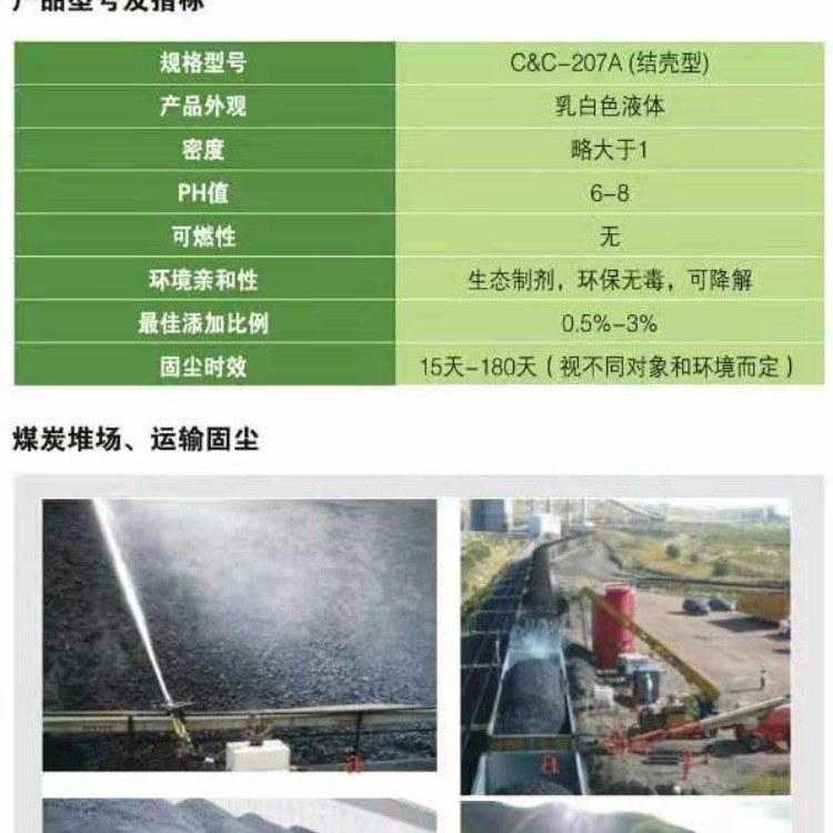 广西天侨淀粉  环保抑尘剂 厂家批发价格 质量优质
