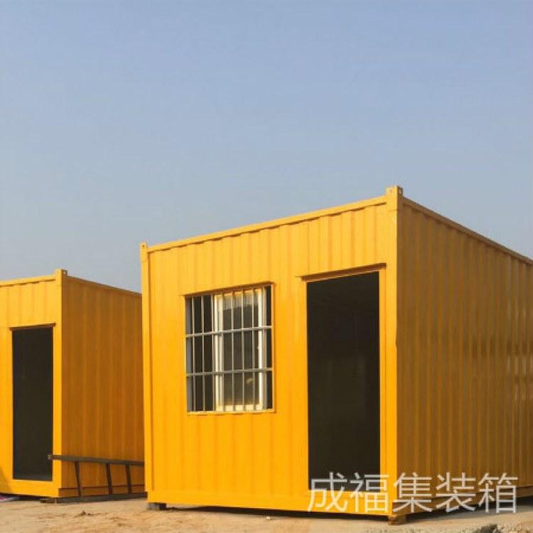 重庆住人集装箱    成福集装箱厂家