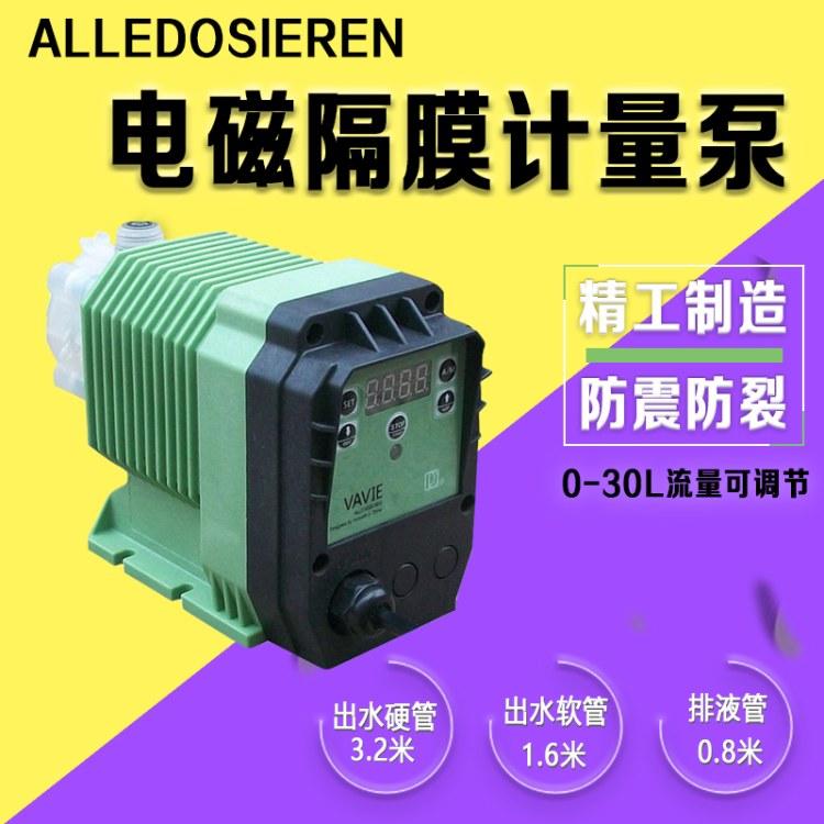 华膜阿尔道斯电磁隔膜计量泵流量泵污水处理加药计量泵耐酸碱腐蚀可调