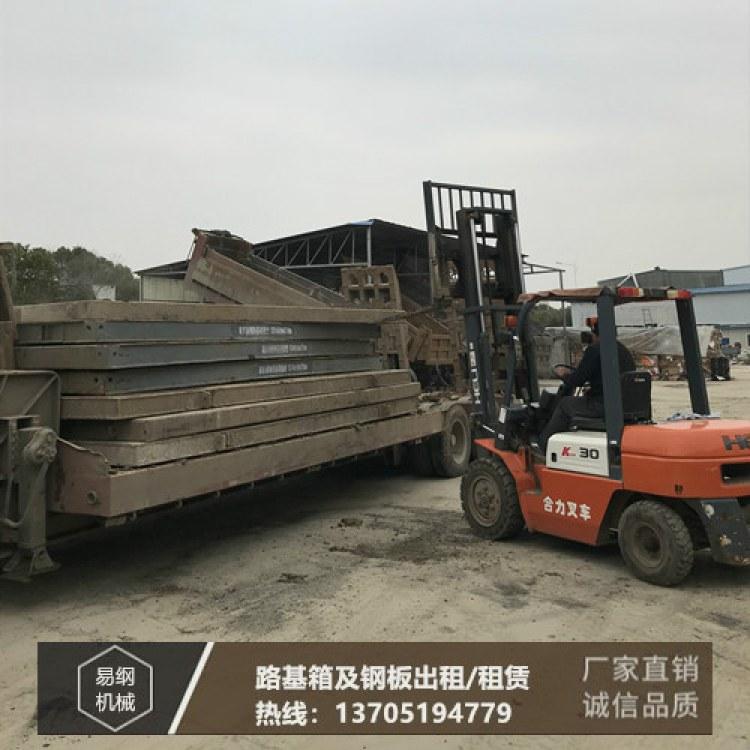滁州路基箱出租 易钢机械 路基箱出租服务工地直送