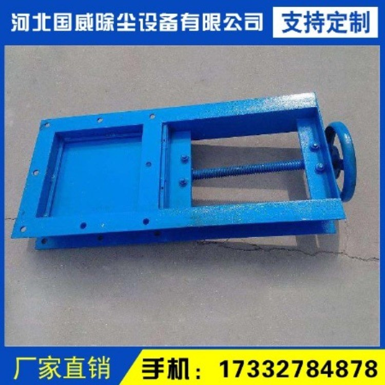 国威直销 碳钢 不锈钢手动插板阀 插板阀手动电动气动密封圆形方形闸阀
