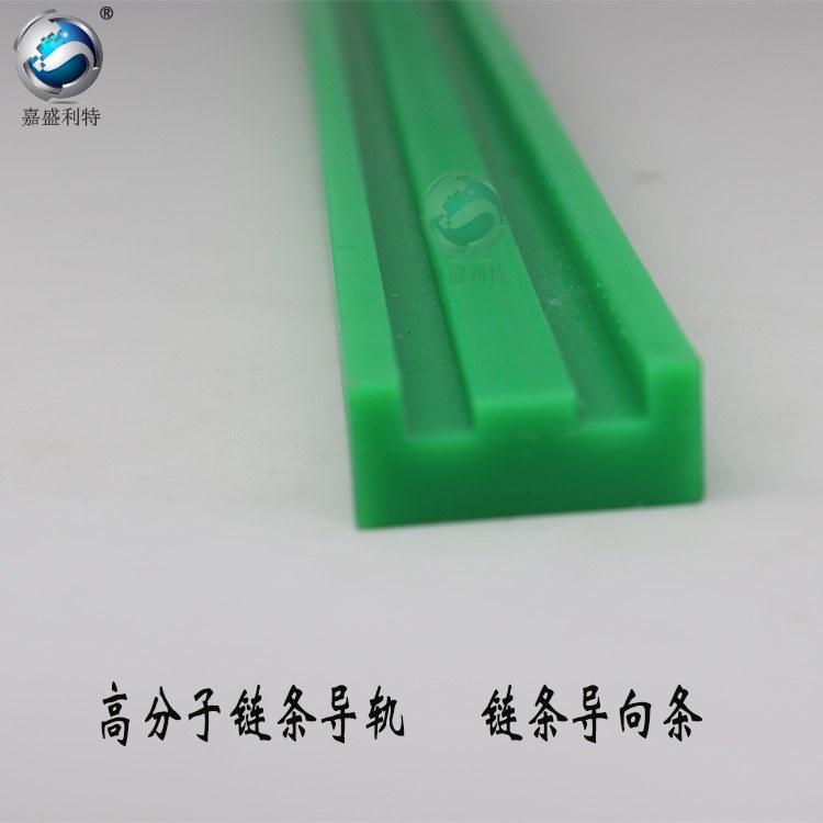 厂家生产高分子护条@高分子链条导轨@耐磨链条导槽@