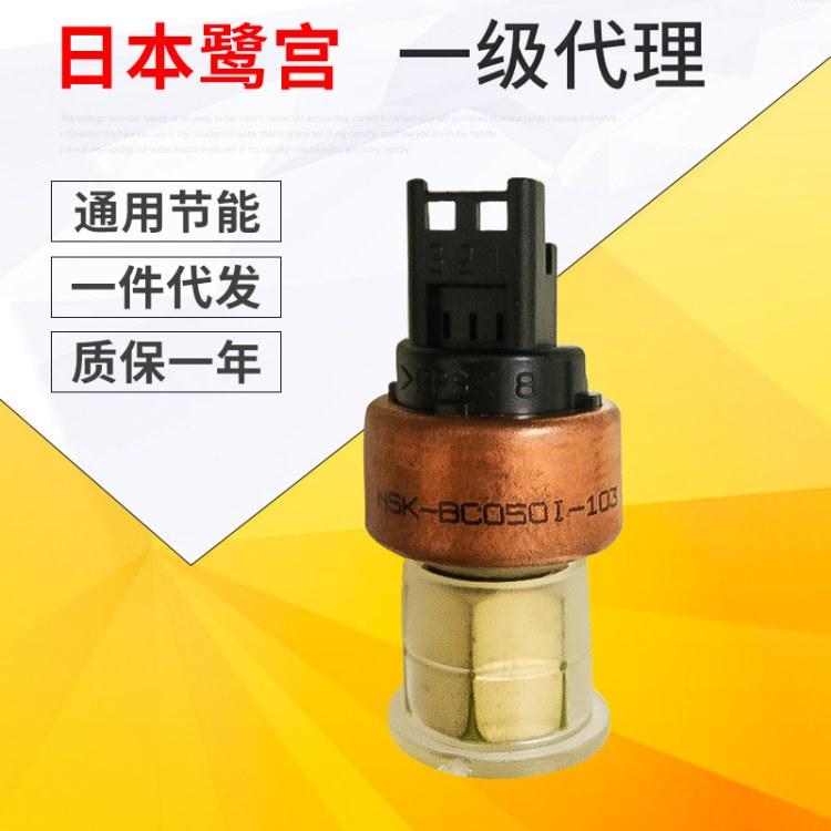 日本鹭宫NSK-BC020I-103型通用节能压力传感器智能空调制冷配件