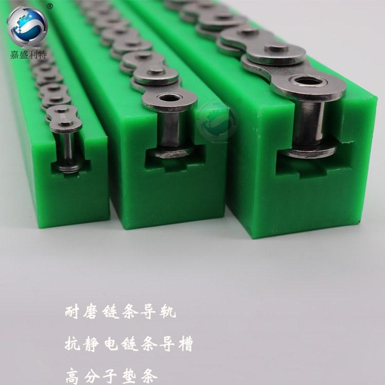 厂家生产高分子聚乙烯链条导轨@高分子垫条@高分子链条轨道@尼龙护条