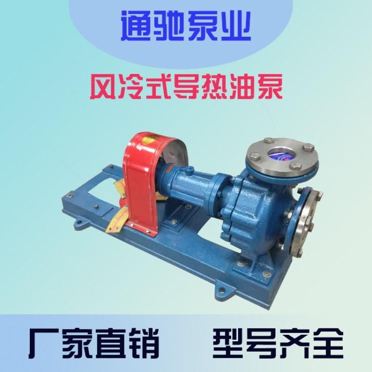 现货供应通驰牌RY风冷式导热油泵 高温离心泵