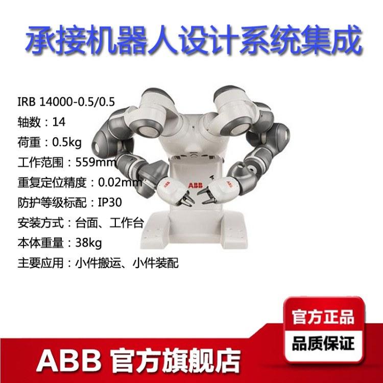 ABB工业机器人IRB 14000-0.5/0.5 YUMI小件搬运 装配 人机协作机器人