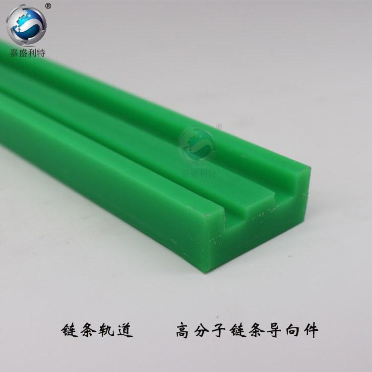 定制高分子链条垫轨A耐高温链条导轨A嘉盛利特加工高分子护条A生产厂家