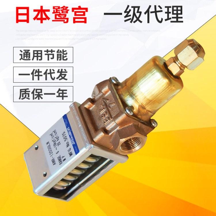 日本鹭宫压力制水阀AWR-1203GLW热泵压力制水阀控制冷却水流量