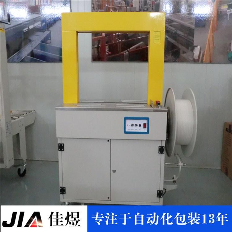 JIAPACK/佳煜 厂家现货直销全自动封箱打包机 捆扎封箱一体机 自动打包机欢迎选购