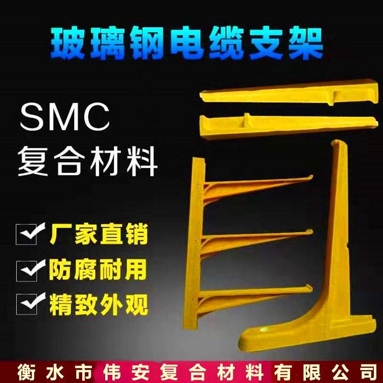 加强型玻璃钢电缆沟支架咨询伟安