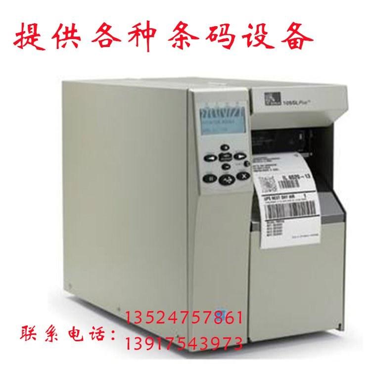 上海 条码打印机 斑马条码打印机    打印清晰 效果好 免费安装 上海上门服务