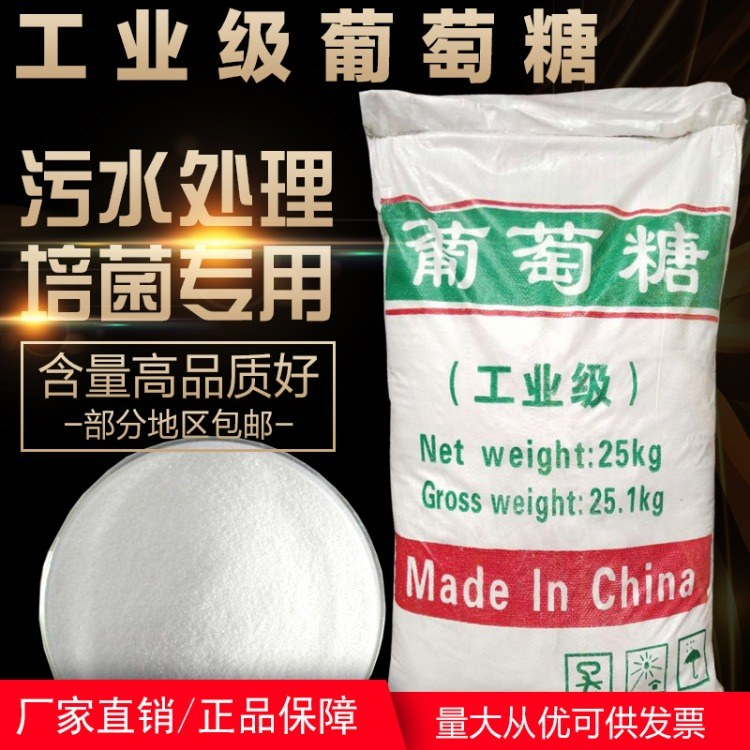 陕西工业葡萄糖含量高-污水处理培菌葡萄糖效果好 现货供应 价格优惠