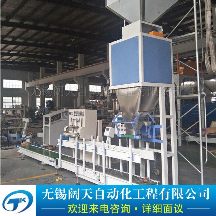 厂家直销颗粒包装机 种子、饲料、聚酯切片包装机 无锡阔天