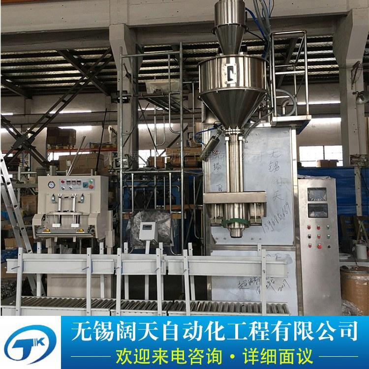 阔天/KUOTIAN 供应全自动超细粉包装秤价格 超细粉包装秤专业生产销售厂家 欢迎选购