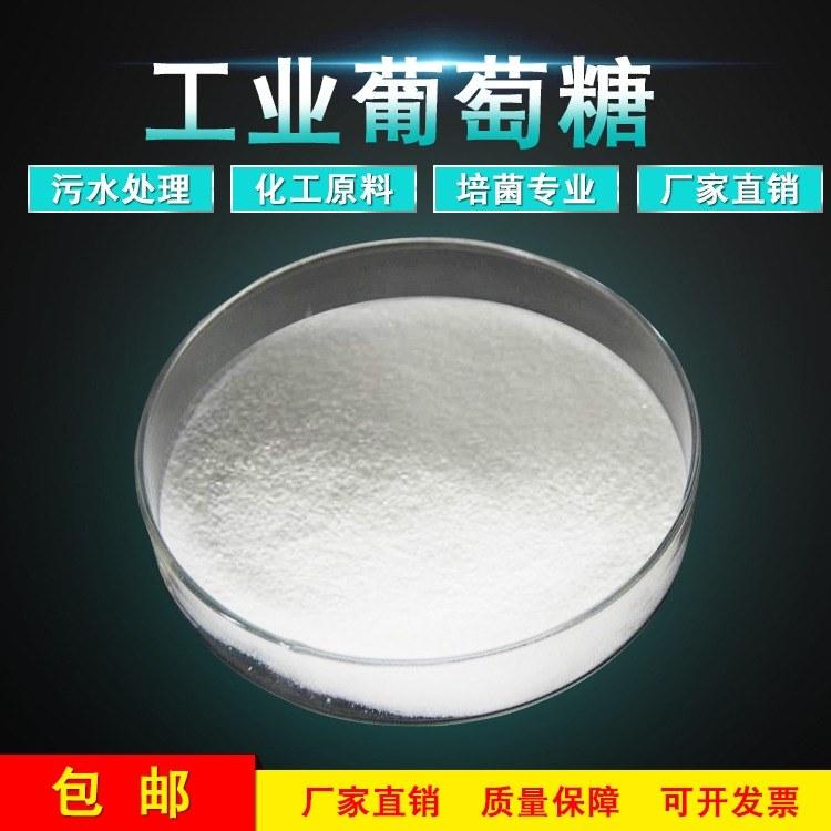 宁夏工业葡萄糖污水处理 补充碳源现货供应 价格优惠