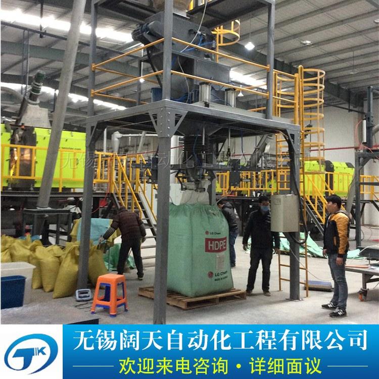 阔天/KUOTIAN 无锡大袋包装机专业生产厂家 大袋包装机价格实惠 欢迎咨询