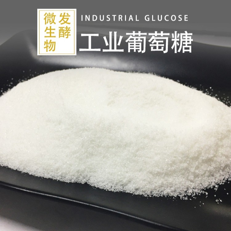 新疆工业葡萄糖污水处理用途广泛现货供应 价格优惠