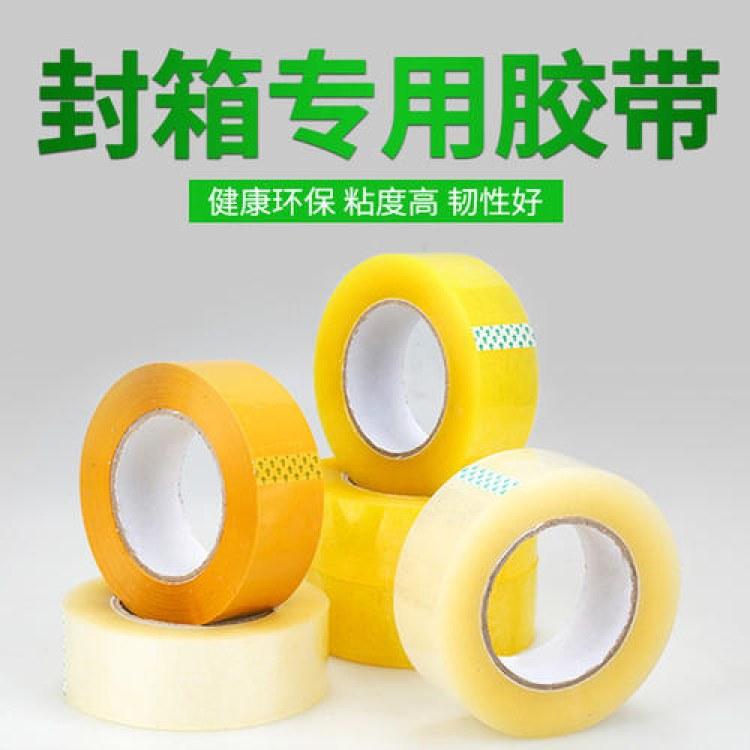 佰冠厂家定做 优质牛皮纸胶带 封箱胶带黄胶带 环保免水牛皮纸胶带