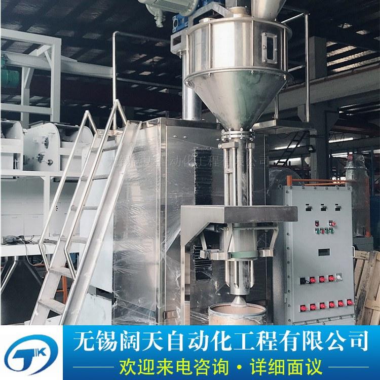 阔天/KUOTIAN 供应款式齐全全自动超细粉包装秤价格优惠 超细粉包装秤值得选购