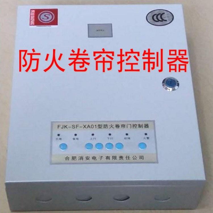 消安牌带储备电源防火卷帘控制器FJK-SF-XA01型