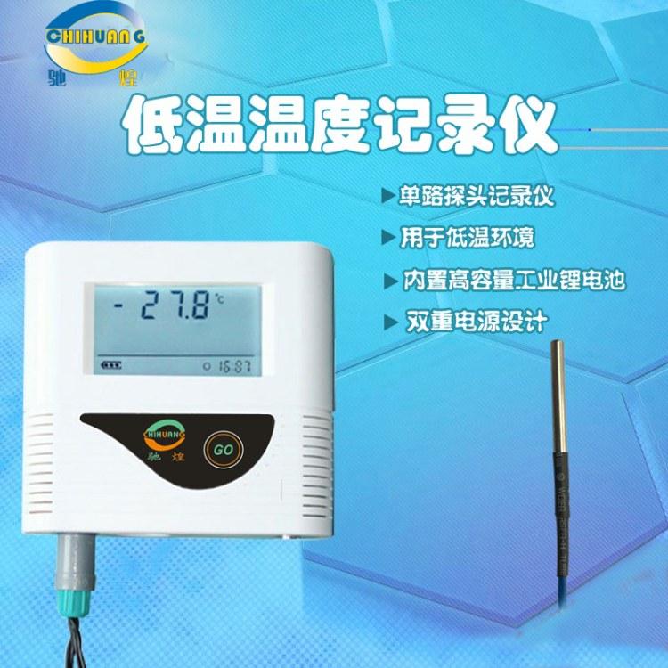 低温冰箱温度记录仪 低温冰箱温度记录仪价格