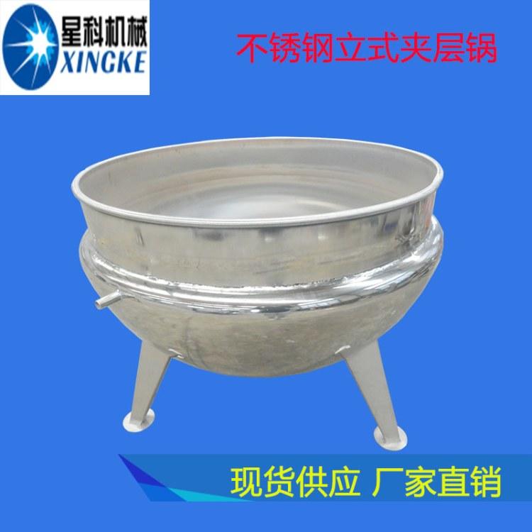 星科100L夹层锅可用蒸汽加热 肉制品立式夹层锅操作说明