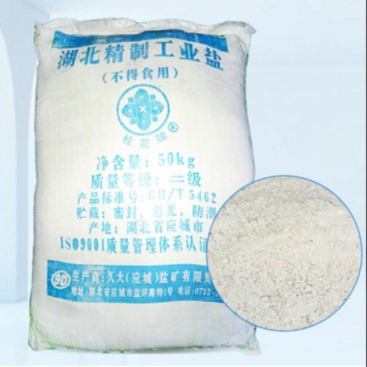 精制工业盐国家标准 颗粒盐 细盐 矿盐