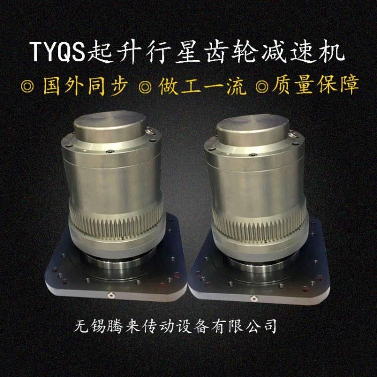 起升减速机TYQS起重行星齿轮减速机噪音底精度高支持非标定做